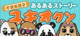 不安系男子ユキオくん特設サイト