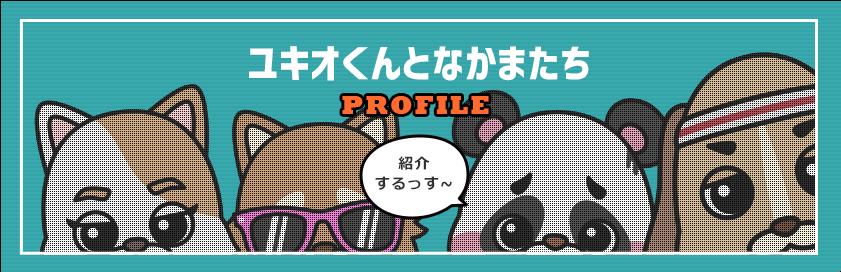 キャラクター紹介ページへ