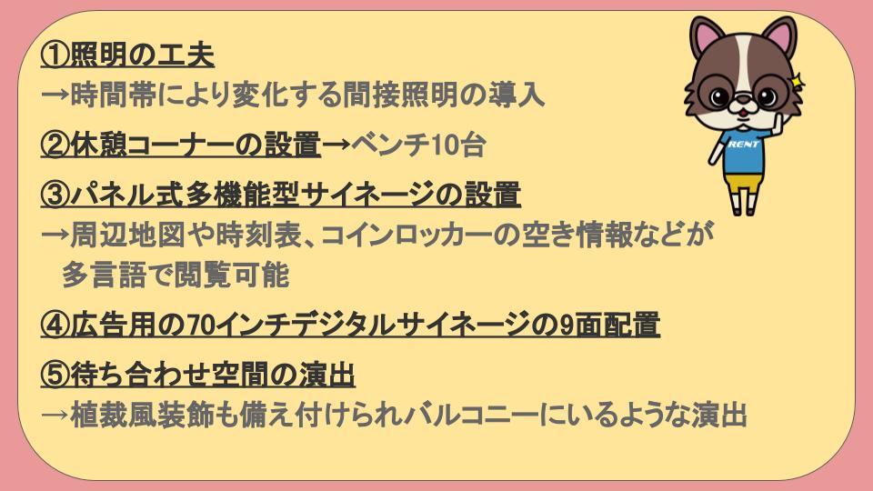 阪急スタイルの主な改良点