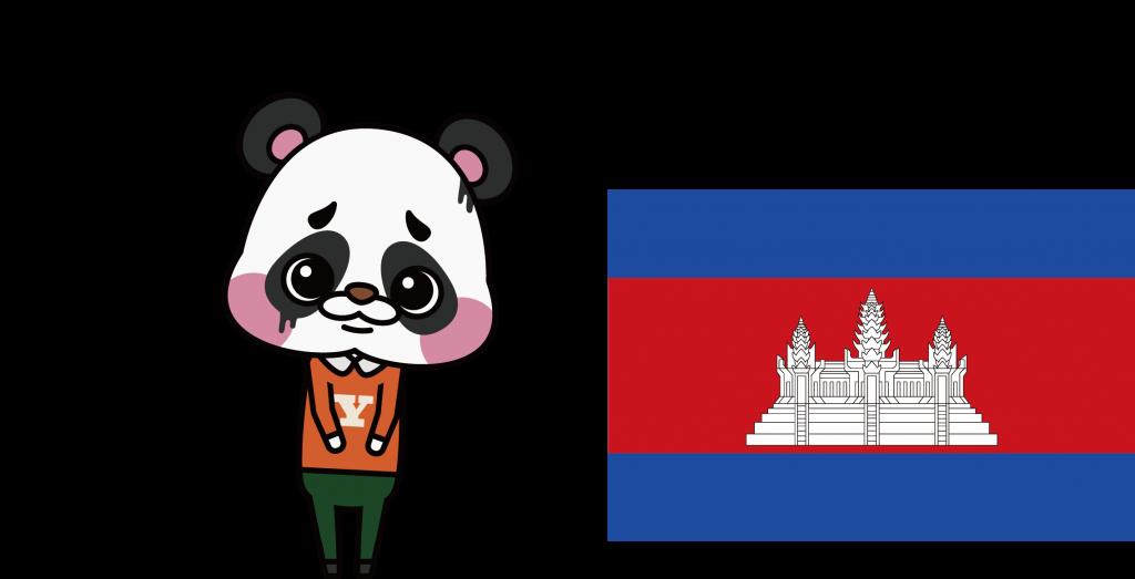 カンボジアの開発