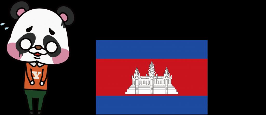 カンボジアの法律変化