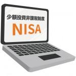 NISAの注意点とは?知っておくべきNISA情報